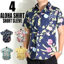 アロハシャツ メンズ 半袖 カジュアルシャツ 大人気の
