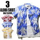 アロハシャツ メンズ 夏 コットン 全3色 M-XL 「半袖...
