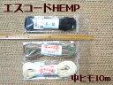 エスコードHEMP 手編み糸 中 10m