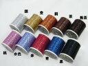 ラメステッチ ミシン手縫糸 30番80m 刺繍等に 10色から選べる 郵便送料120円から