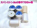它是为大多数类型的纱线用于织物缝制线一般特价商品。 60支面料一般缝纫绕组线跨度700米出售[特価スパンミシン糸 60番手 700m巻 一般生地用]