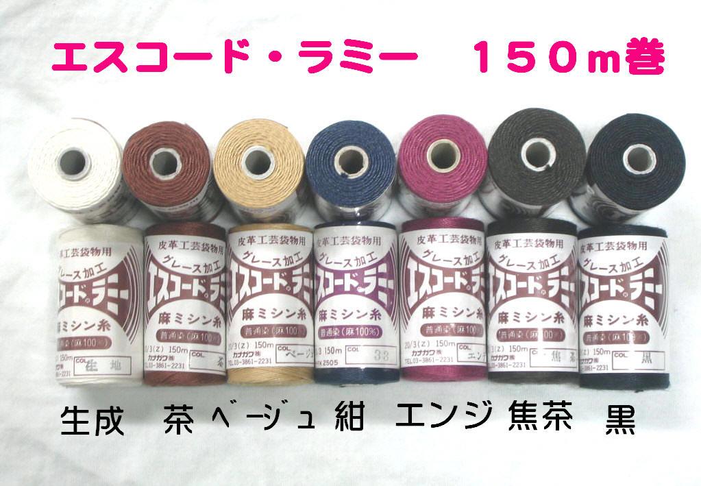 エスコード レザークラフト用麻糸◆中細タイプ150m巻...:auc-t-orizuru:10000004