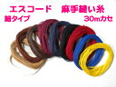 エスコード クラフト用 麻手縫い糸 細 30m 郵便送料82円から