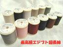 ダイナスティ40番400m コットン100%のキルト糸です 郵便送料200円から