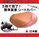 被せるだけで ぴったりフィット!日本製 簡単装着 シートカバー HONDA ホンダ クレアスクーピー AF55用 ブラウン 原付/スクーター/バイク 補修用