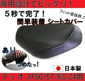 被せるだけで ぴったりフィット! 簡単装着 シートカバー ディオ AF56/AF57/AF63 Z4用  ブラック 原付/スクーター/バイク 補修用