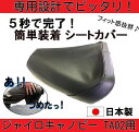 被せるだけで ぴったりフィット! 簡単装着 シートカバー HONDA ホンダ ジャイロキャノピー TA02用 ブラック  原付/スクーター/バイク 補修用