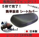被せるだけで ぴったりフィット! 日本製 簡単装着 シートカバー スズキ レッツ2 CA1PA用 原付/スクーター/バイク 補修用