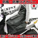 防風・防寒 スクーター・ビジネス用レッグカバー ヒザあてカバー 日本製 【あす楽】膝あて ひざ当て