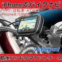 iPhone4 4s/5 5c 5s対応 スマホでバイクナビ バイク・自転車用 ハンドルマウント防水ケース タッチパネル操作可能 【あす楽】