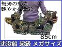 怒涛の迫力メガサイズ沈没船XXLアクアリウムレイアウト水槽用