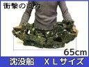 XLサイズ 沈没船 アクアリウムレイアウト 水槽 用品 飾り レイアウト 送料無料♪