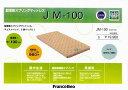【送料無料 即納可能】フランスベッド製厚さ10cm超薄型スプリングマットレスJM-100シング