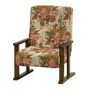 レバー操作式無段階調節リクライニング椅子コンパクトタイプ肘掛け椅子仏壇前椅子サポートチェアラクラクチェア木肘椅子テレビ椅子リラックスチェア楽々チェア高座イス花模様布張り