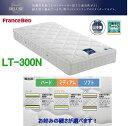 【送料無料】即納可能】フランスベッド製ライフトリートメントマットレス高密度連続スプリ
