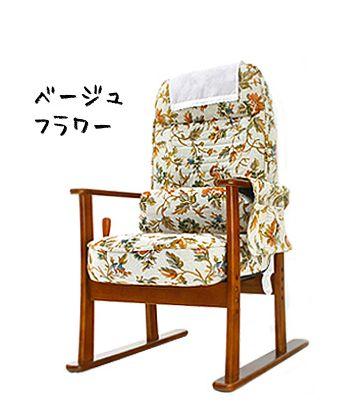 【送料無料】レバー式無段階リクライニングチェア肘付きガス式高座椅子1人掛け椅子ファブリック布張りベージュ花柄らくらくチェア介護椅子ひじ付きリクライナー安楽椅子やすらぎチェア肘掛椅子一人掛け椅子パーソナルチェア座面の高さ3段階調節リラックスチェア【即納可能】