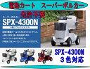 【送料無料】福伸電機製FUKUSHIN電動カート スーパーポルカーSPX-4300N4輪コンパクトモデ
