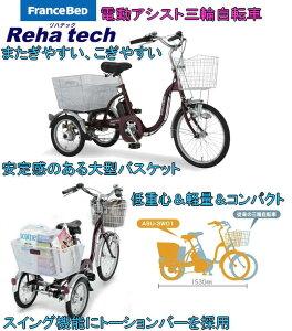 電動アシスト三輪サイクル