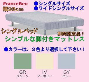 フランスベッド カジュアルシングルベッド マルチラスハードスプリングシングルサイズ
