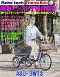 【送料無料ポイント20倍】フランスベッドFranceBed アクティブシニアの買物外出便利な電動アシスト三輪自転車ASU-3WT3 リハテック健康サポートサイクルRehatechフランスベットASU3WT3電動補助3輪車 電動アシスト付き3輪車サイクリング電動アシスト自転車ワゴン電動3輪自転車