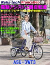 【送料無料ポイント20倍】フランスベッドFranceBed アクティブシニアの買物外出便利な電動アシスト三輪自転車ASU-3WT3 リハテック健康サポートサイク...