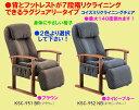 オットマン付きリクライニングチェア立ち座りがしやすい高座イスゆったりくつろげる肘掛け椅子身体に優しい仮眠用椅子ラクラクチェア木肘椅子リラックスチェア昼寝チェア高齢者椅子