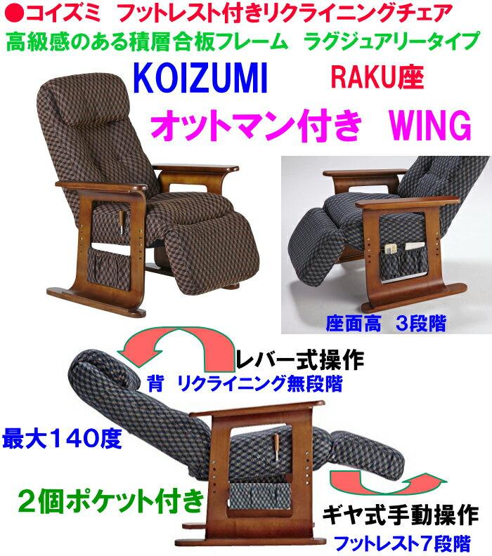 【送料無料/即納可】koizumi高座椅子コイズミ製フットレスト付きリクライニングチェアRAKU座WINGリクライニング椅子1人掛けソファ介護椅子リクライナー安楽椅子ハイバック肘掛け椅子【KSC-971BR】パーソナルチェア【KSC-972NB】母の日ギフト【KSC-973GR】父の日【KSC-974PK】