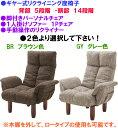 【送料無料】【即納可能】ファブリック脚付きパーソナルリクライニングチェア介護椅子ハイ