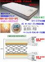 【送料無料】在庫あり【即納可能】フランスベッド製マルチハードスプリングマットレス日本