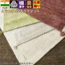 絨毯 ギャッベ 1.5畳 140×200 ラグ 厚手 ラグマット ウール ギャベ じゅうたん インド製 羊毛 北欧 輸入 掃除 サイズ おしゃれ かわいい ギャッペ HORUS COLOR ホルスカラー 【品名 NEW/ギャッベ2】 140×200cm