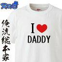 ショッピングDaddy 【プレゼントに喜ばれてます!】父の日-I(LOVE)DADDY【半袖 お祝い プレゼント 還暦 父の日 父 Tシャツ tシャツプリント 大きいサイズ ギフト】