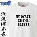 ショッピング父の日 スイーツ 【プレゼントにもお勧め!】父の日-MY OYAJI IS THE BEST!!【半袖 お祝い プレゼント 還暦 父の日 父 Tシャツ tシャツプリント 大きいサイズ ギフト】
