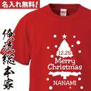 ショッピングクリスマスツリー 【プレゼントに喜ばれてます!】オリジナル 名入れ tシャツ 名入れ-クリスマスツリーTシャツ【クリスマス コスプレ 衣装 子供 大人 コスプレ 仮装 おもしろ 大きいサイズ プレゼント 名前ないれ 名前入れ Tシャツ tシャツ オリジナルプリント 大きいサイズ】