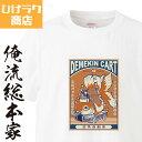 ひげラク商店Tシャツ デメキンカート