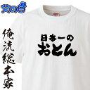 ショッピング 【父の日-日本一のおとん】半袖 お祝い プレゼント 還暦 父の日 父 Tシャツ tシャツプリント 大きいサイズ ギフト
