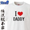 ショッピングDaddy 【父の日-I(LOVE)DADDY】半袖 お祝い プレゼント 還暦 父の日 父 Tシャツ tシャツプリント 大きいサイズ ギフト