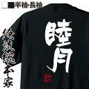 ショッピングおもしろtシャツ tシャツ メンズ 俺流 隼風Tシャツ【睦月】名言 漢字 文字 メッセージtシャツおもしろ雑貨 お笑いTシャツ|おもしろtシャツ 文字tシャツ 面白いtシャツ 面白 大きいサイズ 送料無料 文字入り 長袖 半袖 誕生日 日本 おもしろ プレゼント