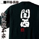 ショッピングおもしろtシャツ tシャツ メンズ 俺流 魂心Tシャツ【関西】名言 漢字 文字 メッセージtシャツおもしろ雑貨 お笑いTシャツ|おもしろtシャツ 文字tシャツ 面白いtシャツ 面白 大きいサイズ 送料無料 文字入り 長袖 半袖 誕生日 日本 おもしろ プレゼント