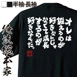 おもしろtシャツ 俺流総本家 魂心Tシャツ オレは鍛えるのが好きなんじゃなくて成長するのが好きなんだ。【漢字 文字 メッセージtシャツおもしろ雑貨 お笑いTシャツ おもしろtシャツ 文字tシャツ 面白いtシ百獣の王 <strong>武井壮</strong> 名言系】