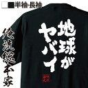 ショッピングおもしろtシャツ tシャツ メンズ 俺流 魂心Tシャツ【地球がヤバイ】名言 漢字 文字 メッセージtシャツおもしろ雑貨 お笑いTシャツ|おもしろtシャツ 文字tシャツ 面白いtシャツ 面白 大きいサイズ 送料無料 文字ワンパンマン シワババ