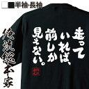 ショッピングミネラルウォーター tシャツ メンズ 俺流 魂心Tシャツ【走っていれば、前しか見えない。】漢字 文字 メッセージtシャツおもしろ雑貨 お笑いTシャツ|おもしろtシャツ 文字tシャツ 面白いtシャツ 面白 大きいサイズ 送フランス産 ナチュラルミネラルウォーターVittel
