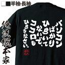 tシャツ メンズ 俺流 魂心Tシャツ【パソコンばかりひらいてないで、ココロもひらきなさい。】漢字 文字 メッセージtシャツおもしろ雑貨 お笑いTシャツ おもしろtシャツ 文字tシャツ 面白いtシャツ ショートカット 引きこもり PC