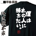 tシャツ メンズ 俺流 魂心Tシャツ【僕はあの人に勝ちたい。】漢字 文字 メッセージtシャツおもしろ雑貨 お笑いTシャツ おもしろtシャツ 文字tシャツ 面白いtシャツ 面白 大きいサイズ 送料無料 ガンダム アムロ ランバ ラル