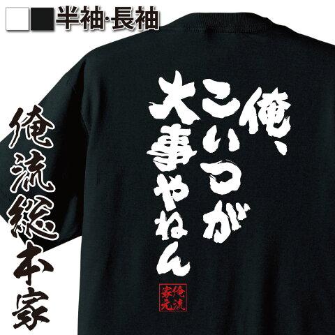 おもしろtシャツ 俺流総本家 魂心Tシャツ 俺、こいつが大事やねん【漢字 文字 メッセージtシャツおもしろ雑貨 お笑いTシャツ|おもしろtシャツ 文字tシャツ 面白いtシャツ 面白 大きいサイズ 送料無料 彼女 嫁 関西弁 背中で語る 名言】