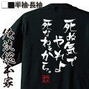 tシャツ メンズ 俺流 隼風Tシャツ【死ぬ気でやれよ死なねぇから。】名言漢字 文字 メッセージtシャツ| 大きいサイズ プレゼント メンズ ジョーク グッズ 文字tシャツ バックプリント 文字入り 外hide X JAPAN