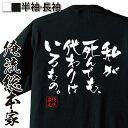 ショッピングエヴァンゲリオン tシャツ メンズ 俺流 隼風Tシャツ【私が死んでも、代わりはいるもの。】漢字 文字 メッセージtシャツおもしろ雑貨 お笑いTシャツ|おもしろtシャツ 文字tシャツ 面白いtシャツ 面白 大きいサイズ エヴァンゲリオン 綾波レイ エヴァ アニメ マンガ 漫画