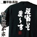 ショッピングスノボ tシャツ メンズ 俺流 魂心Tシャツ【反省してま〜す】名言 漢字 文字 メッセージtシャツおもしろ雑貨 お笑いTシャツ|おもしろtシャツ 文字tシャツ 面白いtシャツ 面白 大きいサイズ 送料無料 文スノボ スノーボード ハーフパイプ 国母和宏