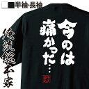 ショッピングドラゴンボール tシャツ メンズ 俺流 魂心Tシャツ【今のは痛かった…】漢字 文字 メッセージtシャツおもしろ雑貨 お笑いTシャツ|おもしろtシャツ 文字tシャツ 面白いtシャツ 面白 大きいサイズ 送料無料 文字入ドラゴンボール フリーザ