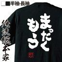 tシャツ メンズ 俺流 魂心Tシャツ【まったくもう】名言 漢字 文字 メッセージtシャツおもしろ雑貨