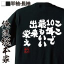 tシャツ メンズ 俺流 魂心Tシャツ【ここ10年で最もいい出来栄え】漢字 文字 メッセージtシャツおもしろ雑貨 お笑いTシャツ|おもしろtシャツ 文字tシャツ 面白いtシャツ 面白 大きいサイズ 送料ボージョレ・ヌーヴォー ボジョレ
